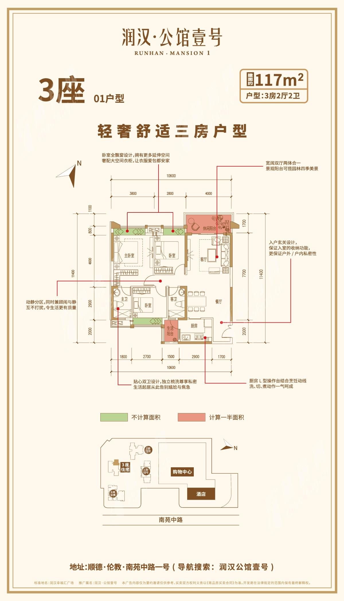 潤漢公館壹號(新房)新房117㎡ 3室2廳2衛戶型圖
