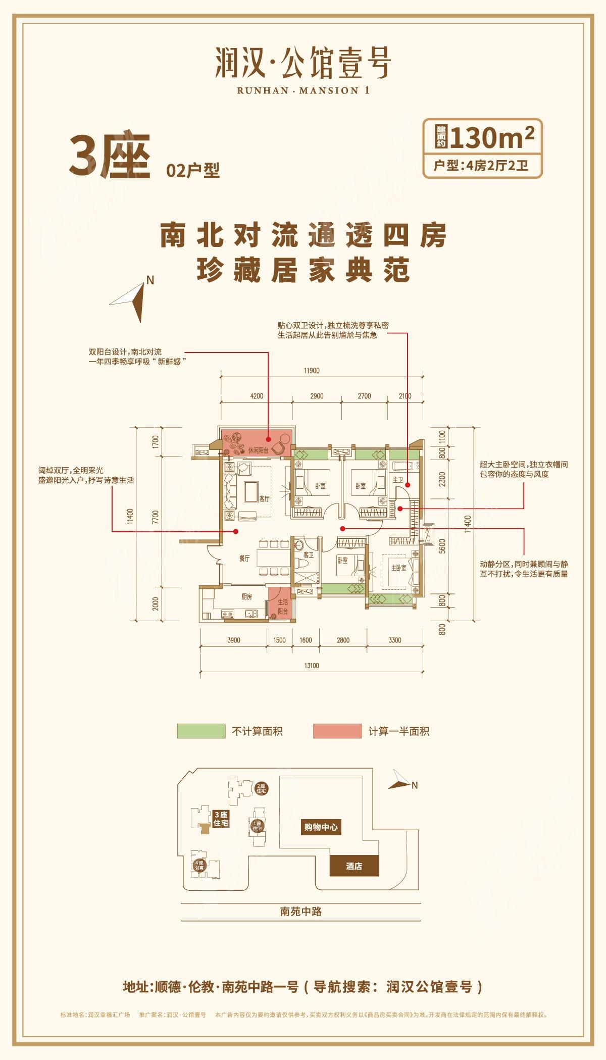 潤漢公館壹號(新房)新房130㎡ 4室2廳2衛戶型圖