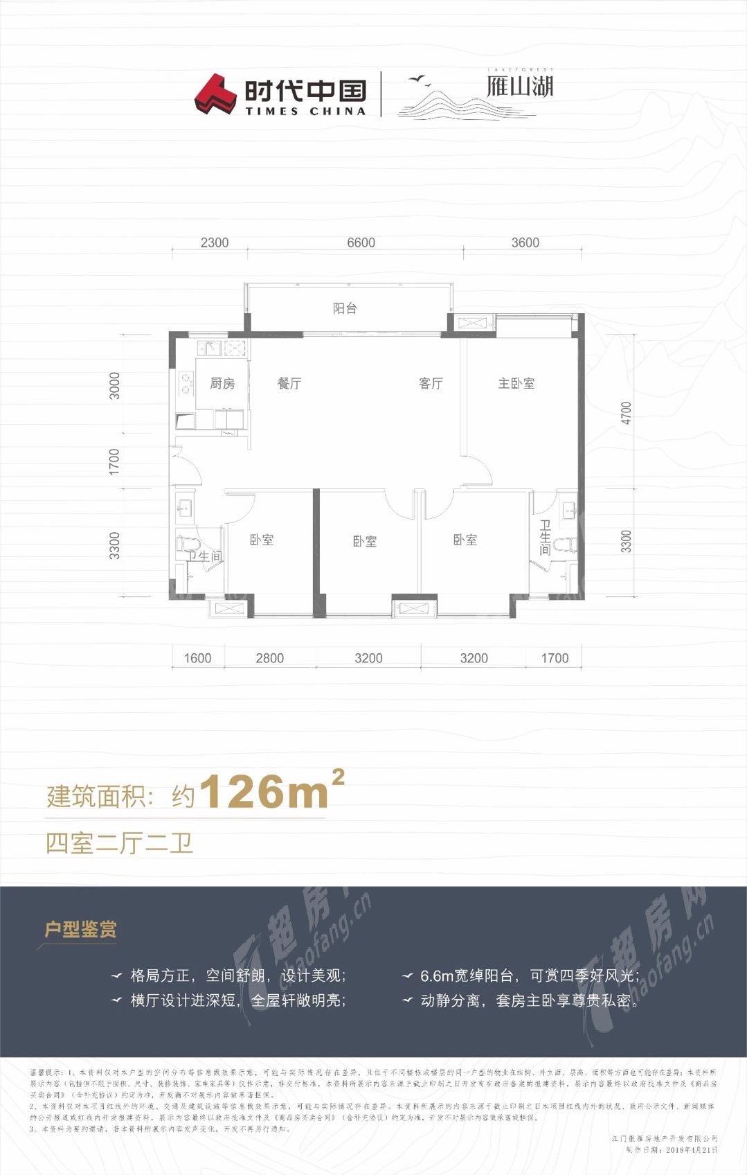 鶴山時代雁山湖(新房)新房126方戶型 4室2廳2衛戶型圖
