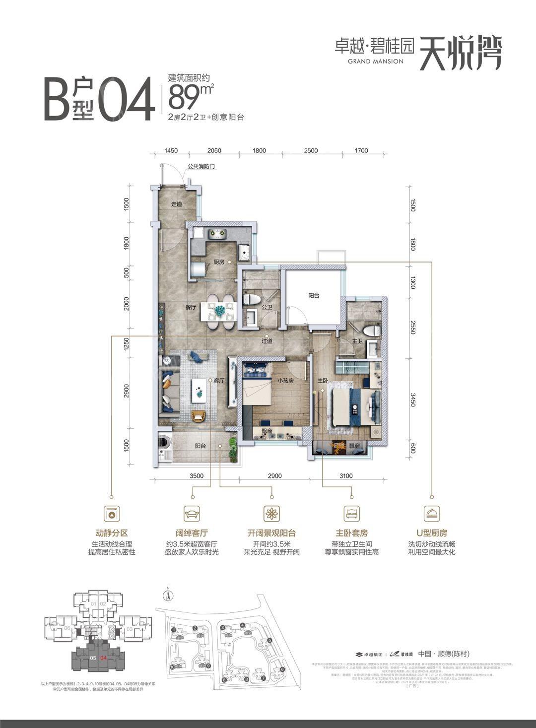 碧桂園天悅灣(新房)新房B戶型 2室2廳2衛戶型圖