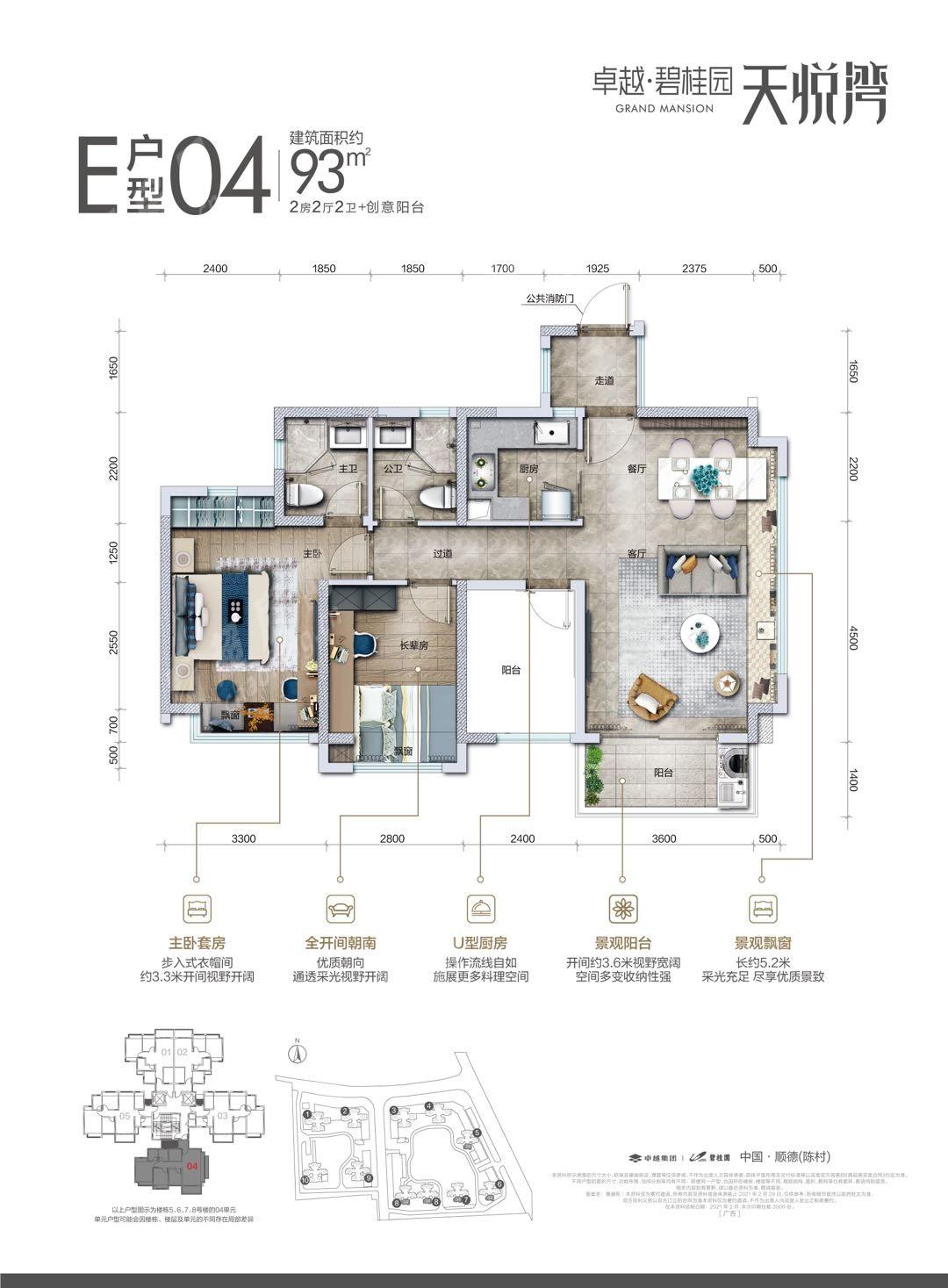 碧桂園天悅灣(新房)新房E戶型 2室2廳2衛戶型圖