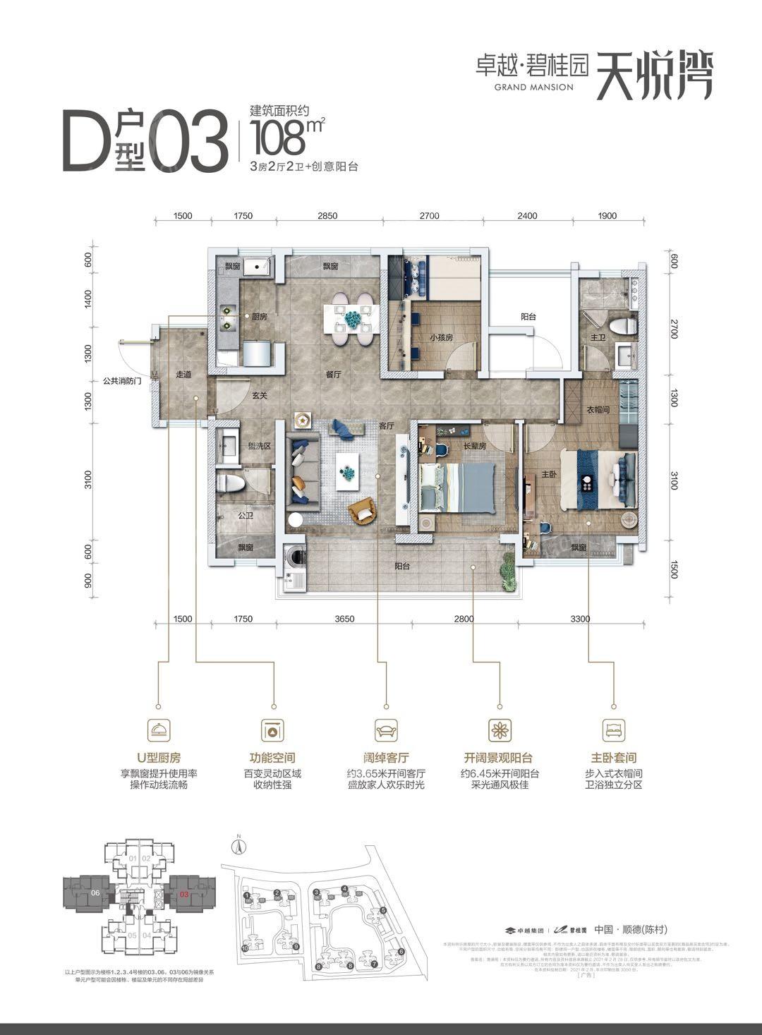 碧桂園天悅灣(新房)新房D戶型 3室2廳2衛戶型圖