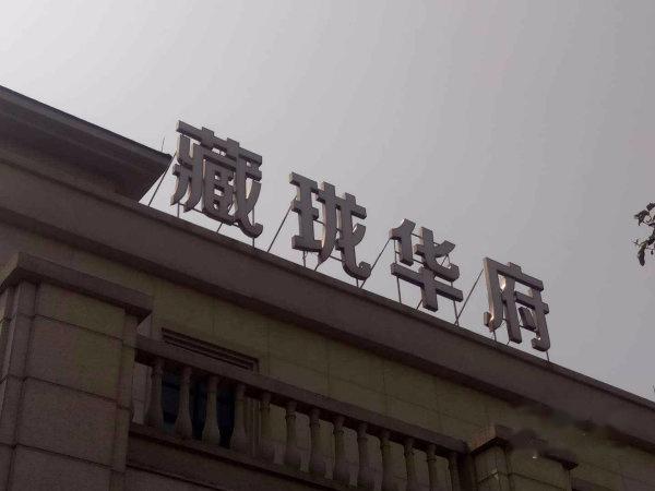 藏瓏華府(新房)實景圖